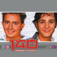 mp3 CD 140 udarov v minutu. Disk 1 (mp3) - 140 udarov v minutu (140 bpm)