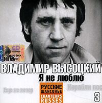 Wladimir Wysozkij. 3. Ja ne ljublju (2005) - Wladimir Wyssozki