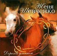 Zhenya Shevchenko. Dorogoy dlinnoyu - Zhenya Shevchenko