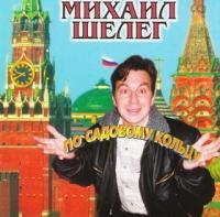 Mihail SHeleg. Po Sadovomu koltsu (1997) - Mihail Sheleg