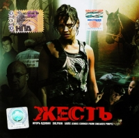Junk. Original Soundtrack (Zhest'. Originalnyj saundtrek) - Delfin / Dolphin , Igor Vdovin, Ween , Terri Hoaks, Ien Braun, Eclectica