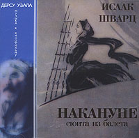 Isaak Shvarc. Nakanune. Dersu Uzala - Isaak Schwarz, Academic Symphony Orchestra Of The Leningrad Philharmonia