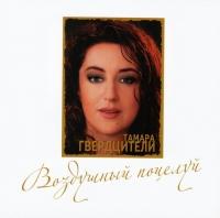 Тамара Гвердцители. Воздушный поцелуй - Тамара Гвердцители