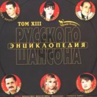 Various Artists. Entsiklopediya russkogo shansona. Vol. XIII. mp3 Collection (2004) - Makarovna eks Russkiy devichnik , Katya Lomovaya, Jurij Suzdalskij, Vladimir Mihaylov, Slava Yaroslavskiy, Evgeniy Shaporev