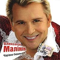 Oleksandr Malinin. CHarivna Skripka - Aleksandr Malinin
