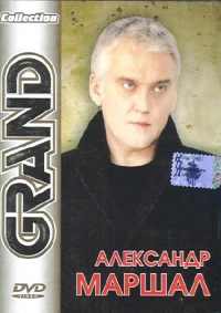 Алексанр Маршал. Grand Collection - Александр Маршал