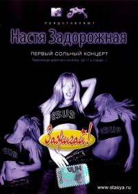 Nastya Zadorozhnaya. Pervyj solnyj kontsert