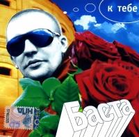 CD Диски Баста. К тебе - Баста