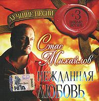 Стас Михайлов. Нежданная любовь - Стас Михайлов