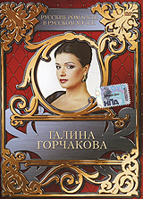 Galina Gortschakowa. Russkie romansy w russkom musee - Galina Gorchakova