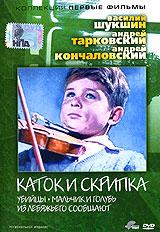 Каток и скрипка. Коллекция