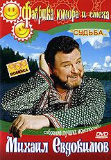 Михаил Евдокимов. Судьба... - Михаил Евдокимов
