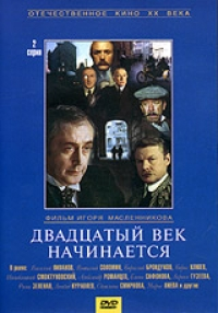 Adventures of Sherlock Holmes and Dr. Watson: The Twentieth Century Approaches (Dvadcatyy vek nachinaetsya) (Krupnyj Plan) - Igor Maslennikov, Vladimir Dashkevich, Arthur Conan Doyle, Yuriy Veksler, Vasilij Livanov, Rina Zelenaya, Leonid Kuravlev