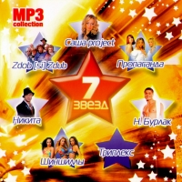 mp3 CD Various Artists. 7 Swesd. mp3 Collection - Propaganda , Zdob Si Zdub , Shinshilly , Sasha Project , Nikita , Nikolaj Burlak, Tripleks