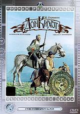 Don Kihot (Don Quixote) (Don Quichote) (Oricont) - Grigoriy Kozincev, Karaev Abulfaz, Evgeniy Shvarc, Andrey Moskvin, Apollinariy Dudko, Nikolaj Cherkasov, Georgiy Vicin