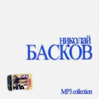Nikolaj Baskov. MP3 collection (2005) - Nikolay Baskov