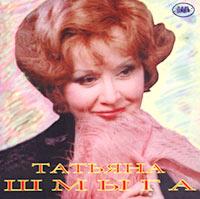 Tat'yana Shmyga - Tatyana Shmyga
