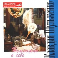 Klavdiya SHulzhenko. Nemnozhko o sebe (1994) - Klavdiya Shulzhenko, Estradno-simfonicheskij orkestr VRiT p/u JU. Silanteva , Instrumentalnyy ansambl