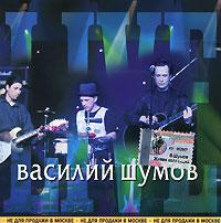Zhivaya kollekciya. Vasiliy Shumov - Vasiliy Shumov