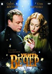 To Kill the evening (Ubit vecher) (RUSCICO) - Elena Zhigaeva, Sergey Erdenko, Marina Mareeva, Vadim Semenovyh, Aleksej Panin, Sergej Zhigunov, Natalya Vdovina