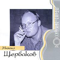 Михаил Щербаков. Российские барды - Михаил Щербаков