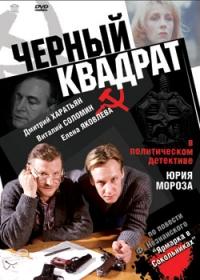 Black square (Chyorny kvadrat) (RUSCICO) - Yurij Moroz, Yuriy Poteenko, Fridrih Neznanskiy, Boris Novoselov, Sergej Zhigunov, Armen Dzhigarhanyan, Vasiliy Lanovoy