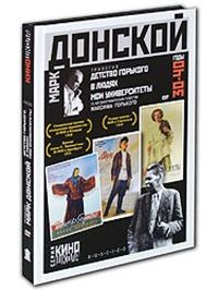 Maxim Gorky's autobiographical trilogy (RUSCICO). Childhood of Maxim Gorky. My Apprenticeship. My Universities (3 DVD) (Mark Donskoj. Trilogiya Gorkogo. Detstvo Gorkogo. V lyudyah. Moi universitety) - Mark Donskoy, Lev Shvarc, Ilya Gruzdev, Maksim Gorkiy, Petr Ermolov, Lev Sverdlin, Irina Zarubina