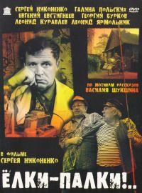 Hell's Bells! (Fr.: Zut !) (Yolki-palki) (Elki-palki) (RUSCICO) - Sergey Nikonenko, Lyudvig Minkus, Vasily Shukshin, Nikolay Puchkov, Evgeniy Evstigneev, Leonid Kuravlev, Georgij Burkov