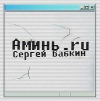 Сергей Бабкин. Аминь.ru - Сергей Бабкин