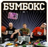 Bumboks. Family biznes (2008) - Bumboks (BoomBox)