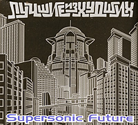 Supersonic Future. The Best Of The Worst (Luchshie iz hudshih) - Supersonic Future , Oleg Kostrov