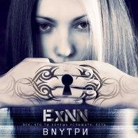 ExNN. Внутри - ExNN