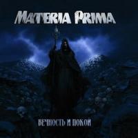 Materia Prima. Вечность и покой - Materia Prima