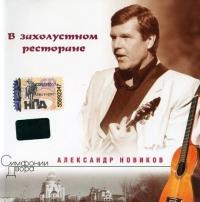 Aleksandr Novikov. V zaholustnom restorane. Simfonii Dvora (2007) - Aleksandr Novikov