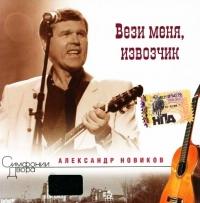 Aleksandr Novikov. Vezi menya, izvozchik. Simfonii Dvora (2007) - Aleksandr Novikov