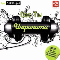 Infiniti feat. D.I.P Project. Gde Ty? (white) - Infiniti , DIP Project