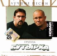 Audio CD Butyrka. Luchshie pesni. Novaya Kollektsiya - Butyrka