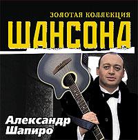 Aleksandr SHapiro. Zolotaya kollektsiya shansona - Aleksandr Shapiro