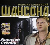 Алексей Степин. Золотая коллекция шансона - Алексей Степин