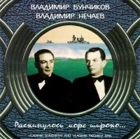 Wladimir Buntschikow & Wladimir Netschaew. Raskinulos more schiroko - Vladimir Bunchikov, Vladimir Nechaev