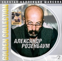 Aleksandr Rozenbaum. Golden Collection. Tom 2 - Alexander Rosenbaum