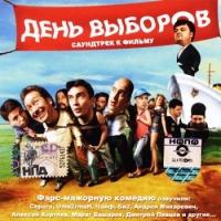 Den vyborov. Saundtrek k filmu - Georgiy Martirosyan, Ivanushki International , Bi-2 , ChayF , Valerij Syutkin, Andrey Makarevich, Evgeniy Stychkin