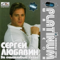 Sergej Lyubavin. Za schastlivye glaza. Platinum SHanson - Sergey Lyubavin