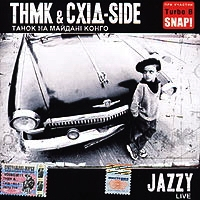 THMK & Схiд-Side. Jazzy Live - ТНМК , Схiд-Side