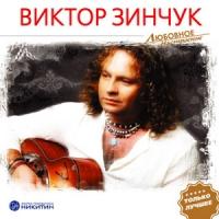 Виктор Зинчук. Любовное настроение - Виктор Зинчук