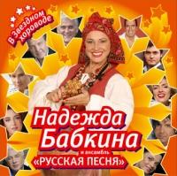 Nadezhda Babkina i ansambl