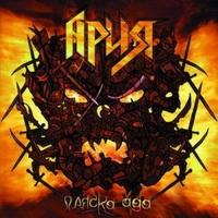 Ария. Пляска ада (2 CD) - Ария