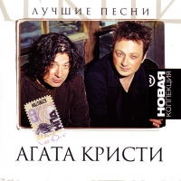 Agata Kristi. Luchshie pesni. Novaya Kollektsiya - Agata Kristi