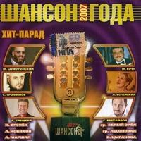 Various Artists. SHanson goda 2007. CHast 3 - Mihail Krug, Michail Schufutinski, Anatoliy Polotno, Katja Ogonek, Viktor Korolev, Aleksandr Marshal, Vika Tsyganova