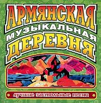 Various Artists. Armyanskaya muzykalnaya derevnya